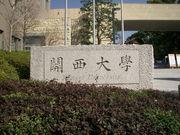 関西大学OBコミュニティ.com