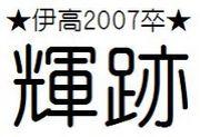伊高2007卒★輝跡