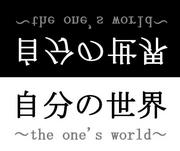 ����ʬ������ the one's World��