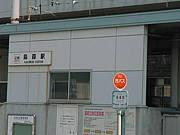 名古屋市立柳小学校