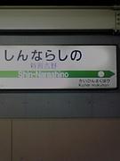新習志野〜海浜幕張150円が不満!