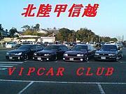 北陸、甲信越 VIPCAR CLUB