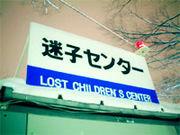 迷ってます