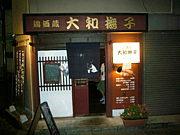 鶏酒蔵『大和撫子』