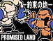PROMISED LAND -約束の地-