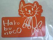 猫カフェHako bu neco