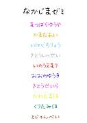デザイン4年中島ゼミ