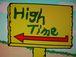 High Time 村