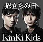 旅立ちの日/KinKi Kids