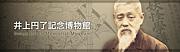 東洋大学:哲学館:井上円了!