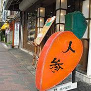 【灘の飲食店】人参 六甲道店