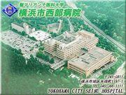 聖マリアンナ医大横浜市西部病院