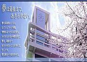 平成16年度卒武相学園 3−11