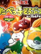 たべっ子 メープル&チョコ