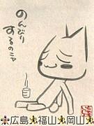広島(^O^)福山(^O^)/岡山o(^-^)o