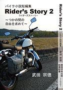 バイク小説「Rider's Story」