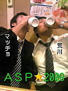 ASP ☆2009☆