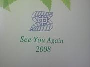 小金井南中2007年度卒業生の会