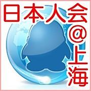 QQ上海日本人会