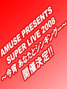 「SUPER LIVE 2008」