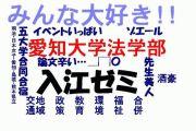 愛知大学 入江ゼミ