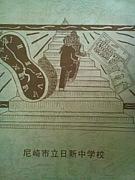 尼崎市日新中学校2000年度卒業生