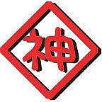 神奈川電子技術研究所