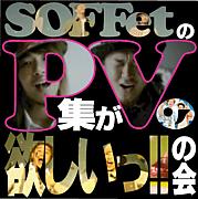 SOFFetのPV集が欲しいっ!!の会♪