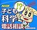 NHK夏休み子ども科学電話相談