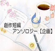 創作短編アンソロジー【企画】