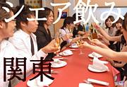 ■シェア飲み 関東■