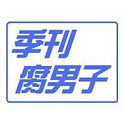 季刊「腐男子」