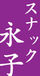 ◇◇ スナック 永子 ◇◇