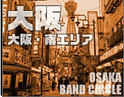 社会人 大阪バンドサークル