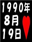 1990年8月19日生まれ