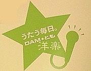 DAM★とも 洋楽コミュ