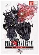 FF6の魔法・幻獣