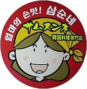 韓国家庭料理 「サムスンネ」