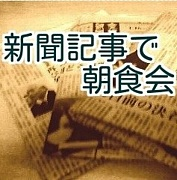 新聞記事で朝食会〜Let's朝活〜