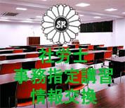 社労士事務指定講習情報交換
