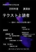 講演会「高橋源一郎×望月哲男」