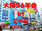 大阪56年会inミナミ