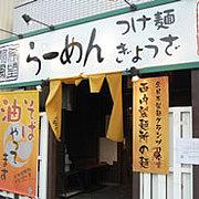 【灘の飲食店】希望新風