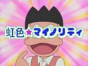 虹色☆マイノリティ