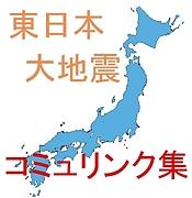 東日本大地震コミュリンク集