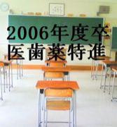 ●2006年度卒●医歯薬2組●