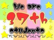 ☆国分寺高校〜37期生〜☆