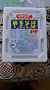 アズカフェのイケ麺…しんちゃん