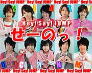 せーのっ!@Hey!Say!JUMP