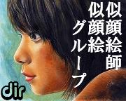 [dir]似顔絵師・似顔絵グループ